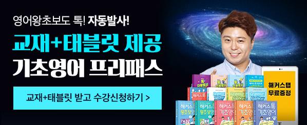★교재+태블릿 제공 기초영어프리패스★